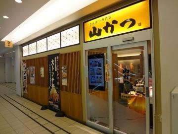 山かつトツカーナ店