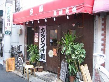 東京 JOE