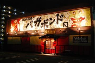 バガボンド 昭和店