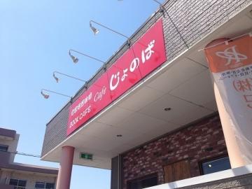 Cafeじょのば