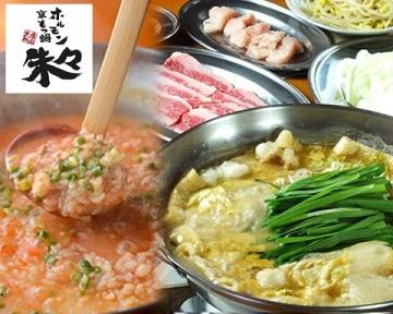 京もつ鍋ホルモン朱々 広島大町店