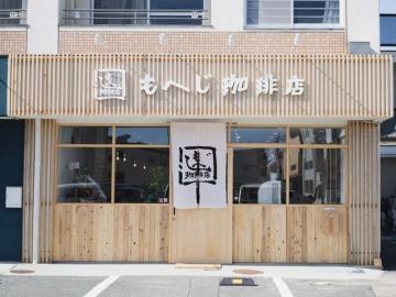 もへじ珈琲店