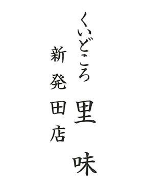 里味 新発田店 image