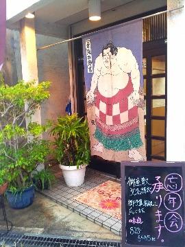 大相撲料理 味良