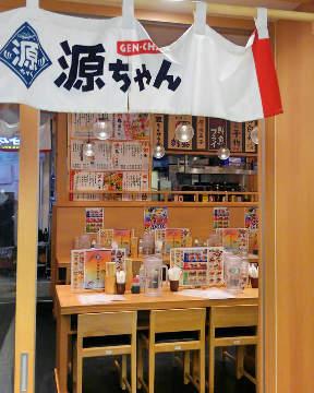築地食堂源ちゃん アゼリア川崎店