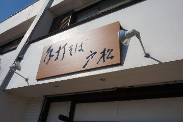 磐田 手打ちそば 戸松