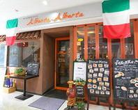 アルバータアルバータ ACTA西宮店