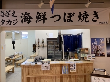 海鮮つぼ焼き 神園商店