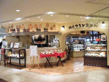 銀座フランス屋 聖蹟桜ヶ丘店