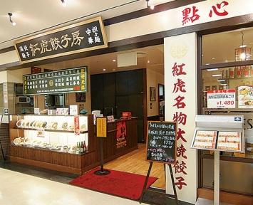 紅虎餃子房 イトーヨーカドー武蔵境
