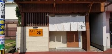 天ぷら 凜