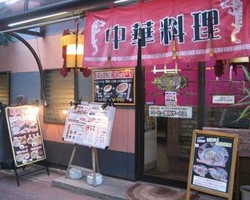 喜楽食堂本店