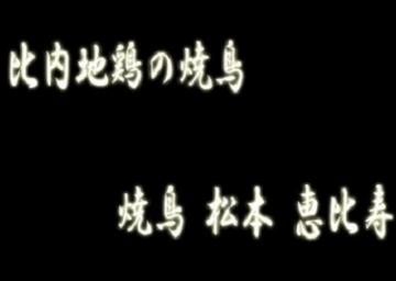 焼鶏 松本