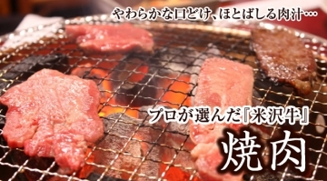 炭火焼き肉牛洒亭
