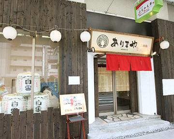 ありまや 三田店