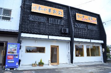 日本中華食堂