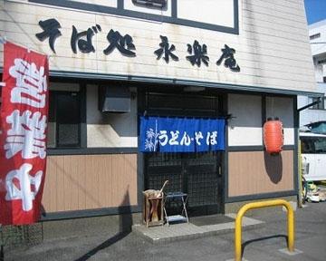 そば処 永楽庵 image