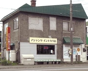 アジャンタインドカリ店