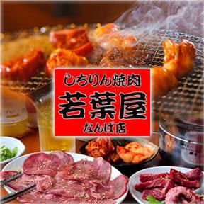 大阪しちりん焼肉 若葉屋 なんば店