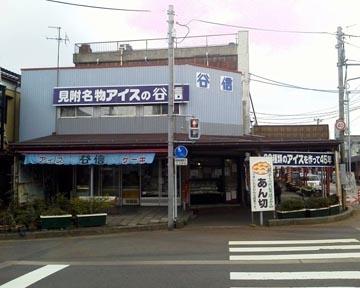 谷信菓子店