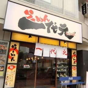 一代元 BUSHI道 桜木町店