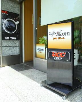 カフェ ブルーム