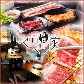 焼肉ぐりぐり家 松永店