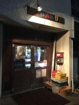 洋風酒場GAKU
