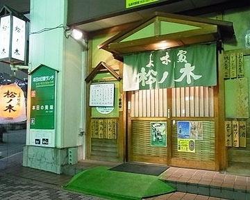 松ノ木 image