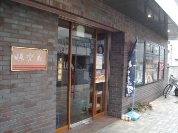 味楽苑 伊勢町店