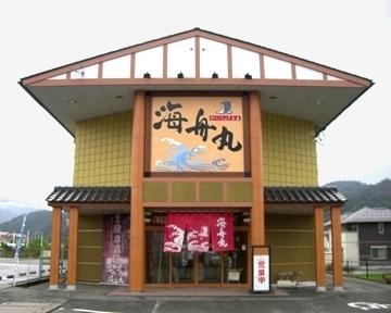 海舟丸 和田山店