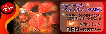 焼肉カルビチャンプ ユニバーサルシティウォーク大阪内店