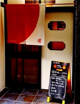 話食屋 橙〜dai-dai〜