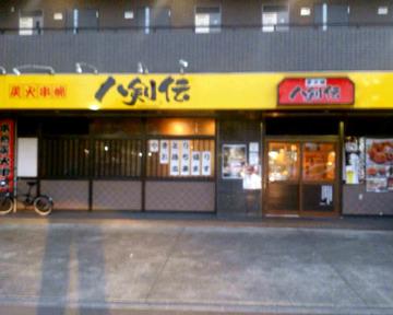 八剣伝 京王堀之内店
