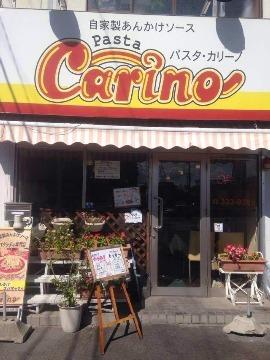 Pasta Carino 諏訪店