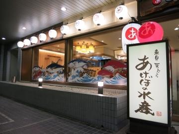 あけぼの水産 泉岳寺駅前店