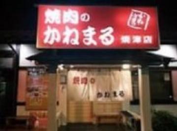 焼肉のかねまる 焼津店