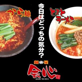 麺屋 会心