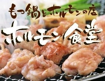 ホルモン食堂 東札幌店