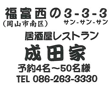 成田家 福富店