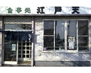 江戸天食堂