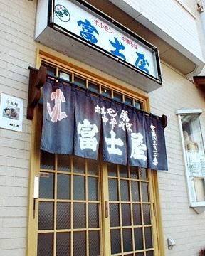 冨士屋食堂