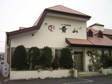 レストラン青山