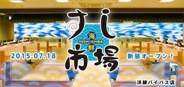 九州すし市場 浜線バイパス店