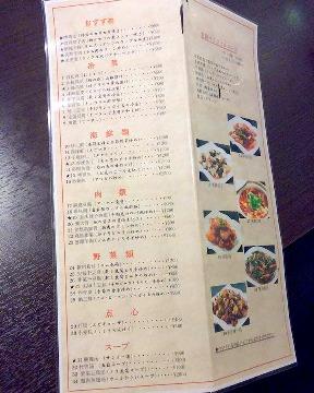 中国料理 意縁