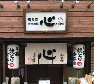 串焼酒場 心 八剣伝 中津店