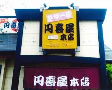 円喜屋本店