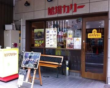 船場カリー 北浜店