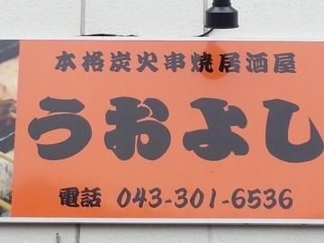 うおよし検見川店