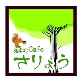 森のCafe さりょう